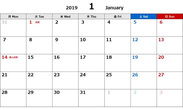 2019年エクセル無料カレンダー(月間:月曜始まり)