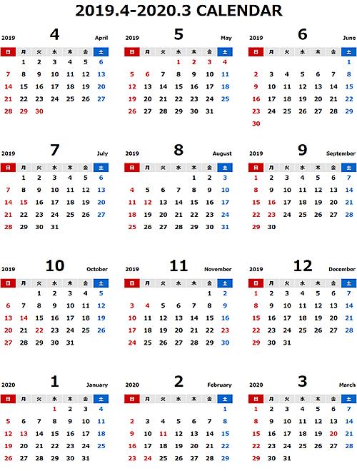 2019年度4月始まりエクセル無料カレンダー(年間:日曜始まり)