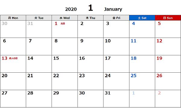 2020年エクセル無料カレンダー月間月曜始まり イラスト