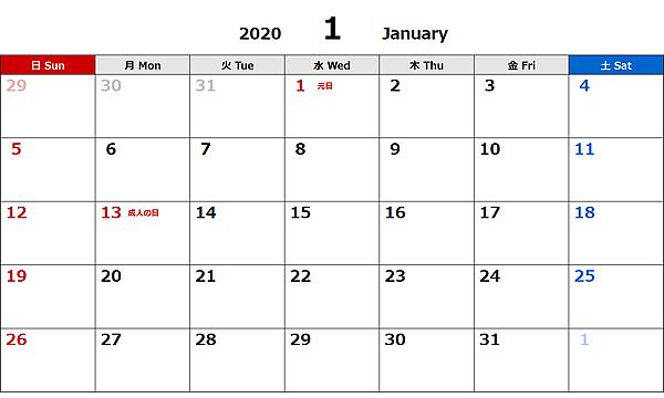 2020年エクセル無料カレンダー(月間:日曜始まり)