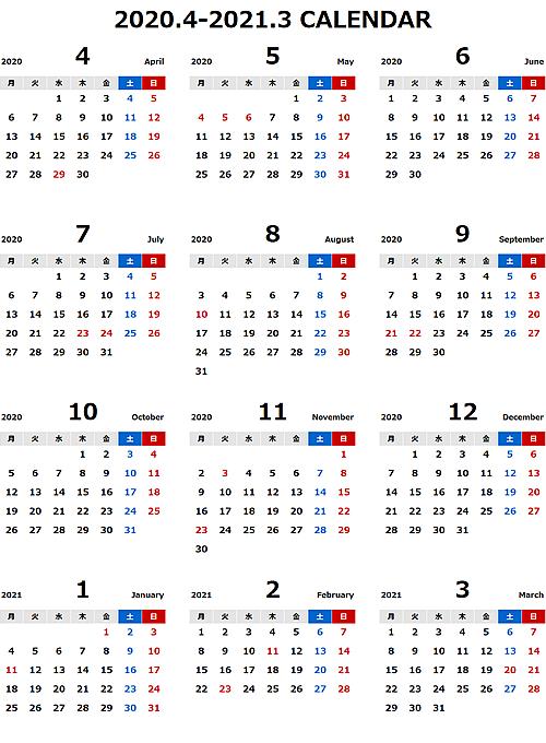 2020年度4月始まりエクセル無料カレンダー(年間:月曜始まり)