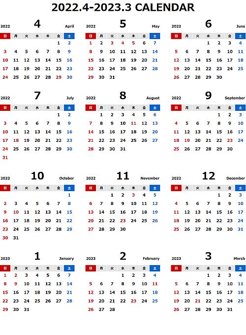 2022年度4月始まりエクセル無料カレンダー(年間:日曜始まり)
