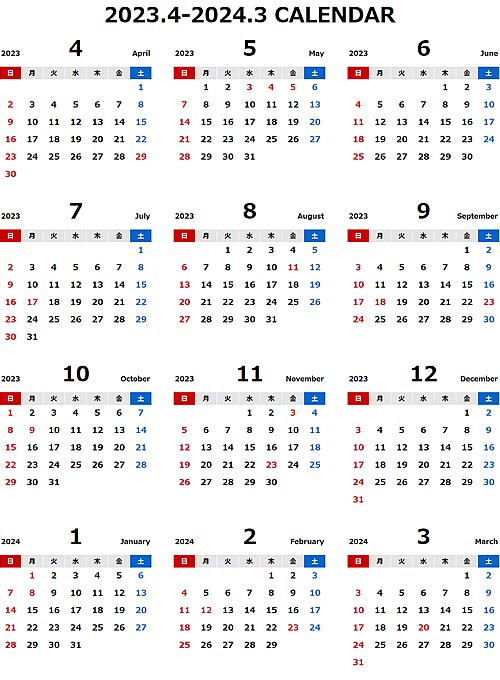 2023年度4月始まりエクセル無料カレンダー(年間:日曜始まり)