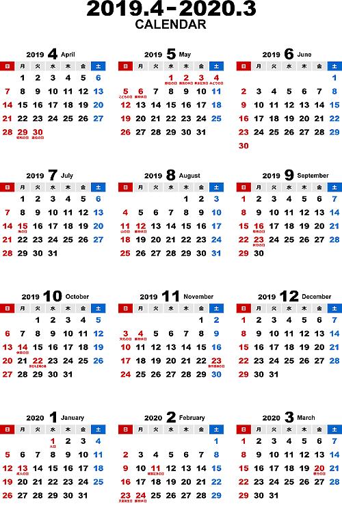 2019年度4月始まり無料PDFカレンダー(年間)