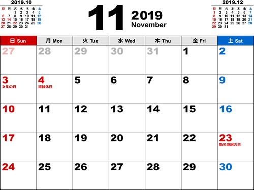 2019年11月無料pdfカレンダー イラストストック
