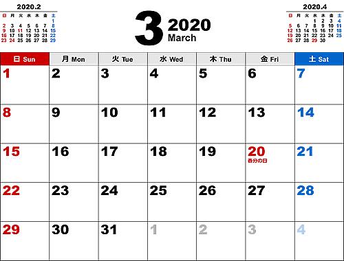 2020年3月無料PDFカレンダー