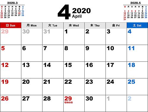 2020年4月無料PDFカレンダー