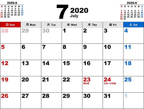 2020年7月無料PDFカレンダー
