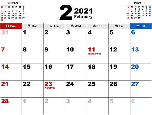 2021年2月無料PDFカレンダー