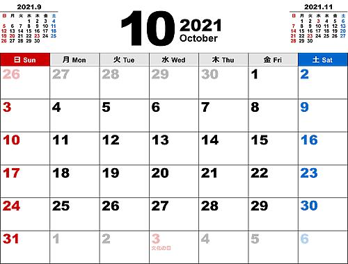 2021年10月無料PDFカレンダー