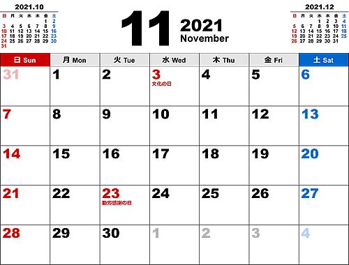 2021年11月無料PDFカレンダー