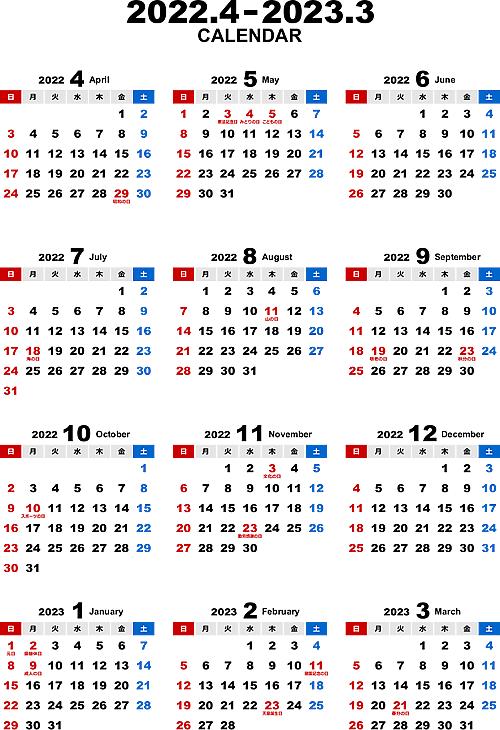 2022年度4月始まり無料PDFカレンダー(年間)