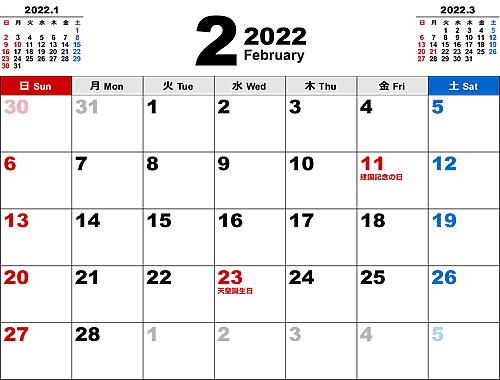 2022年2月無料PDFカレンダー