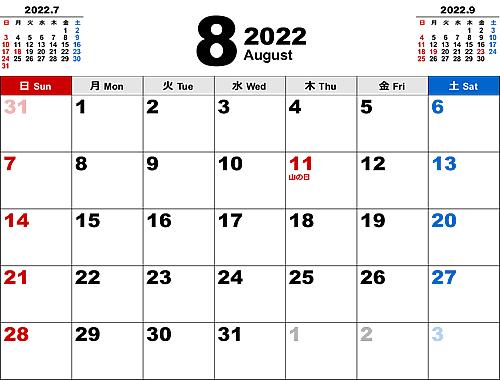 2022年8月無料PDFカレンダー