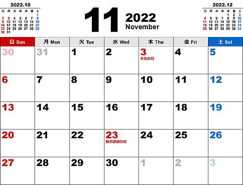 2022年11月無料PDFカレンダー