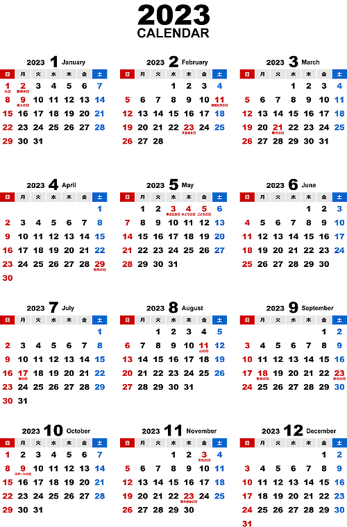 2023年無料PDFカレンダー(年間)