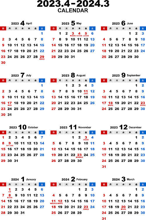 2023年度4月始まり無料PDFカレンダー(年間)