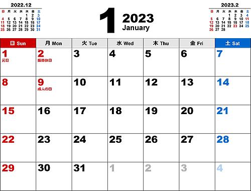 2023年1月無料PDFカレンダー