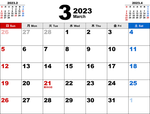 2023年3月無料PDFカレンダー