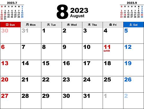 2023年8月無料PDFカレンダー