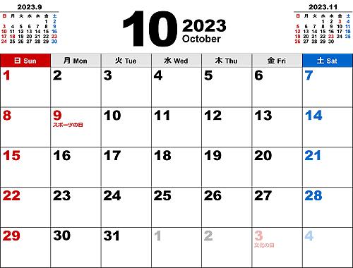 2023年10月無料PDFカレンダー