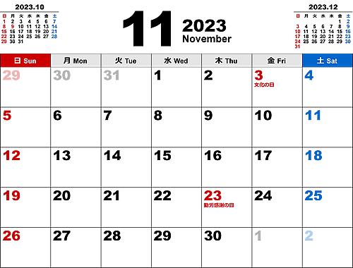 2023年11月無料PDFカレンダー