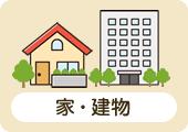 家・建物のイラスト