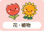 花・植物のイラスト素材