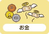 お金のイラスト素材