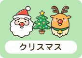 クリスマスのイラスト素材