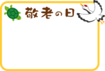 敬老の日のフレーム枠イラスト(鶴亀)