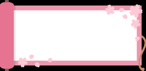 巻物と桜のフレーム枠イラスト(小)