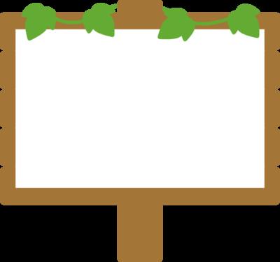 蔦がついた立て看板のフレーム枠イラスト