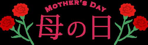 母の日のタイトル文字イラスト素材