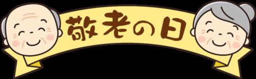 敬老の日のリボンイラスト(黄色)