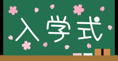 入学式の黒板イラスト