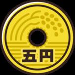 5円玉(小銭・硬貨・貨幣)のイラスト素材