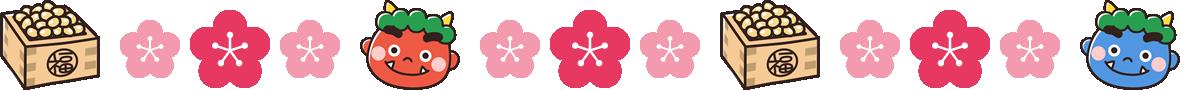 節分のライン飾り罫線イラスト(福豆・鬼)