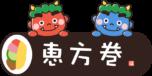 「恵方巻」の文字が入った巻き寿司のイラスト