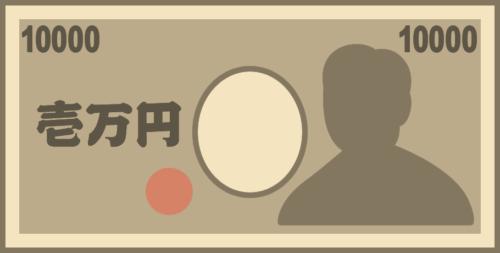 1万円札(お札・紙幣)のイラスト