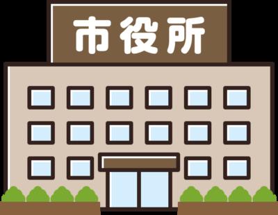 市役所のイラスト