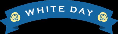 ホワイトデーのリボンイラスト(青色:アーチ型)