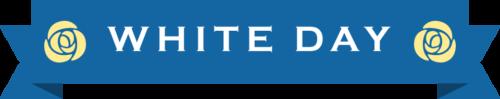 ホワイトデーのリボンイラスト(青色:直線型)