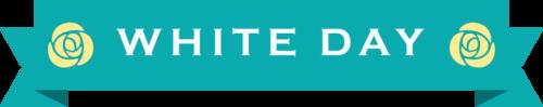 ホワイトデーのリボンイラスト(ターコイズブルー:直線型)