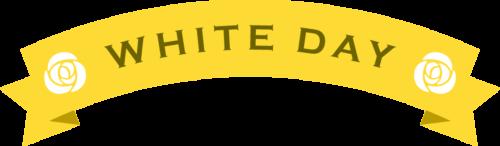 ホワイトデーのリボンイラスト(黄色:アーチ型)