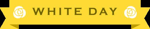ホワイトデーのリボンイラスト(黄色:直線型)