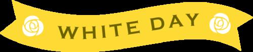 ホワイトデーのリボンイラスト(黄色:波型)