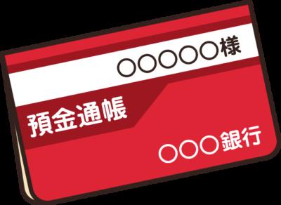 預金通帳のイラスト(赤)