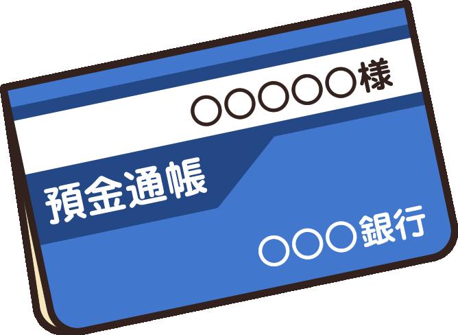預金通帳のイラスト(青)
