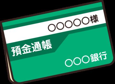 預金通帳のイラスト(緑)